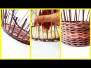 Как сделать аккуратный переход от дна к стенкам корзины! 3 способа!