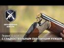 Оружейная Школа 3 Знакомство с охотничьим ружьём