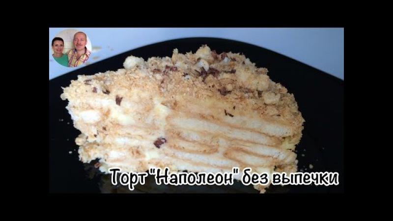 Торт Наполеон без выпечки)) Торт Наполеон из Печенья))