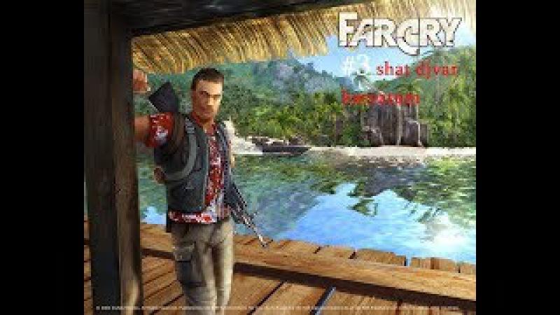 Xaxum enq Far Cry 3 shat djvar hatvatum...