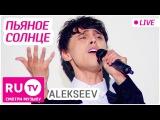 Alekseev - Пьяное Солнце (Премия RU.TV '16)