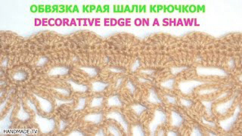 ОБВЯЗКА КРАЯ ШАЛИ КРЮЧКОМ 5 How to Crochet Decorative Enging