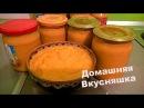 Кабачковая икра с Майонезом на Зиму Пошаговый рецепт кабачковой икры