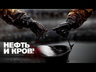Документальный проект. Нефть и кровь. Документальные фильмы 21.10.2016