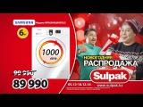 Новогодняя распродажа в Sulpak: Стиральная машина Samsung