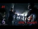 Resident Evil 6 4 - В четырёх стенах