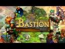 Обзор Bastion