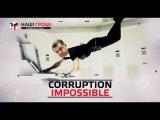Антикорупційна гошка