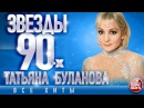 Татьяна Буланова ✩ Звёзды 90 х ✩Все Хиты✩Любимые Песни от Любимого Артиста✩Звездные Хиты Десятилетия