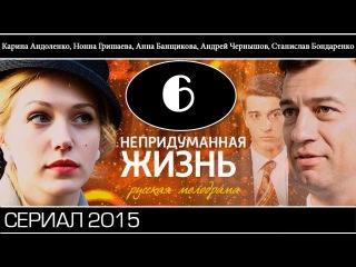 Непридуманная жизнь Екатерина 6 серия 2015