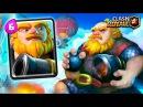ИГРАЮ В Clash Royale ПОДНЯЛСЯ НА 8 АРЕНУ СТРИМ на канале Егор Play ►