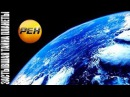 Застывшая тайна планеты (16.06.2017) Документальный спецпроект