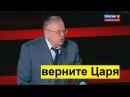 Жириновский о прямой линии Путина 15.06.2017