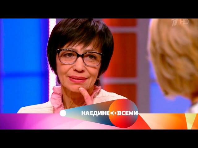 Наедине со всеми - Гость Надежда Павлова. Выпуск от24.03.2017