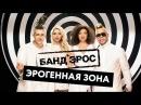 БАНД'ЭРОС Эрогенная зона Премьера клипа 2017