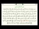 Сура 80 Абаса араб سورة عبس Нахмурился урок таджвид правильное чтение