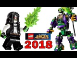 Наборы LEGO 2018 новинки DC Comics Super Heroes Обзор