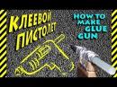 Как сделать клеевой пистолет самому бесплатно для поделок и рукоделия. How to make glue gun - FREE.