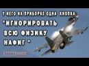 Ваш мозг взорвется а челюсть отвиснет Американцев поразил полёт Су 35