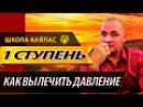 Андрей Дуйко Как вылечить высокое или низкое давление 1 ступень школы Кайлас
