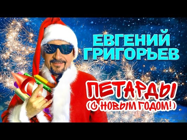 Жека (Евгений Григорьев) - Петарды (С Новым годом!) official video