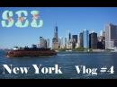 VLOG Нью Йорк #4 Катаемся на огромном пароме The Staten Island Ferry