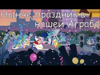 «Аладдин» - «Нынче праздник в нашей Аграбе». PMV