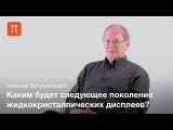 Квантовые точки и дисплеи Алексей Витухновский