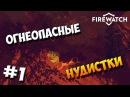 FIREWATCH #1 ►ОГНЕОПАСНЫЕ НУДИСТКИ◄