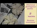 МК Объёмные фактурные цветы №1 2 часть Вязание лепестков