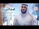 اسم النبي ﷺ مشاري راشد العفاسي