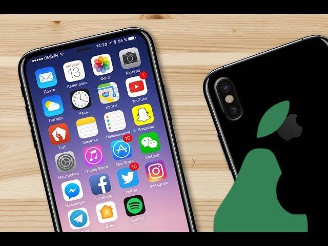 ЦЕНА на новый IPHONE 8 и реальная дата СТАРТА продаж | Apple Новости