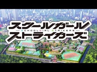 Школьницы Искатели / Schoolgirl Strikers 4 серия (Ancord, Jade, Oriko)