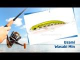 Воблеры Usami Wasabi Min