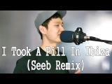 Mike Posner - I Took A Pill In Ibiza (Seeb Remix) Cover By Dragon Stone