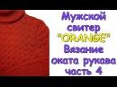 Мужской свитер ORANGE. Вязание оката рукава ч 4 - Knitted men's sweater (part 4)