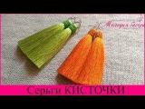 Серьги Кисточки своими руками  Earrings Brushes handmade