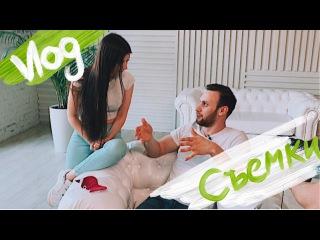 Разборки Алёны Венум и Руслана во время съёмок #честныйVlog