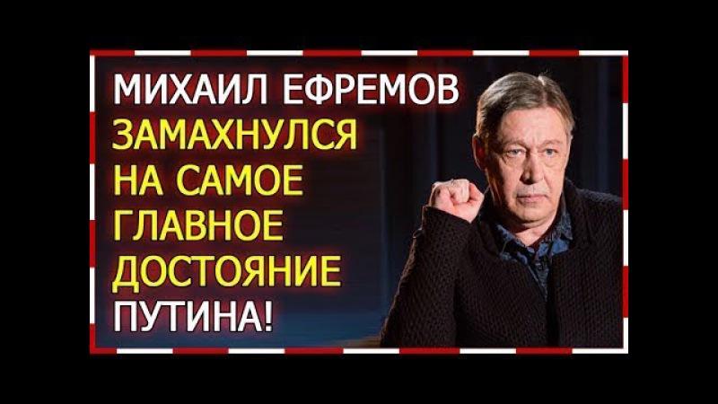 МИХАИЛ ЕФРЕМОВ О ПУТИНЕ