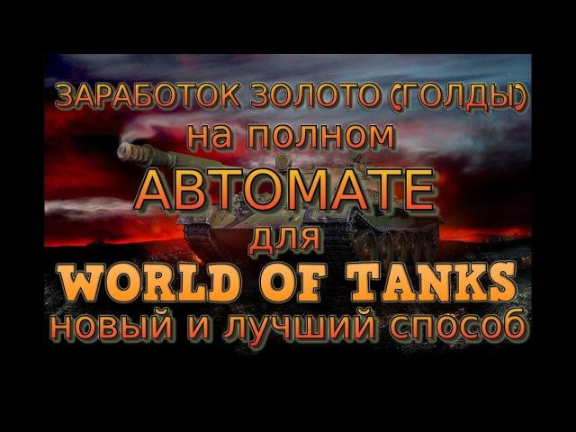 ЗАРАБОТОК ЗОЛОТО-ГОЛДЫ на полном АВТОМАТЕ для World of Tanks БЕСПЛАТНО [НОВИНКА]