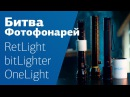 ФОТОФОНАРЬ инновационный видеосвет 🙌 Сравниваем RetLight BitLighter OneLight Pro