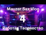 Mauzer Sax Vlog 4. Работа и Творчество. Дубай.