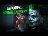 Леонардо Ди Каприо - Джокер Все, что известно о новом фильме DC.