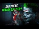 Леонардо Ди Каприо Джокер Все что известно о новом фильме DC