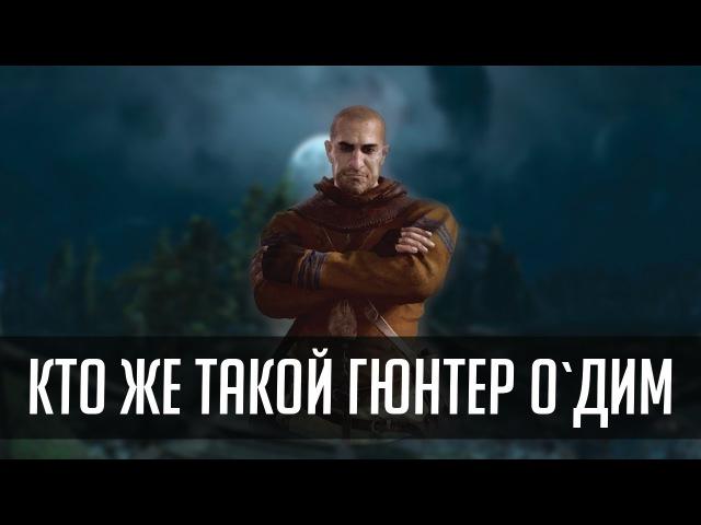 The Witcher 3   Кто такой Гюнтер о'Дим? Джин или Демон?