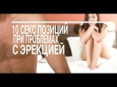 10 Секс Поз При Проблеме с Эрекцией