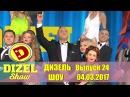 Дизель шоу - полный выпуск 24 от 04.03.2017   Дизель Студио Украина