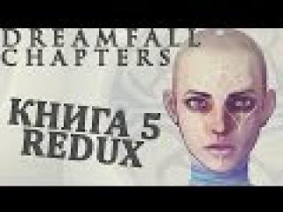 Dreamfall Chapters Book 5 Redux - Я Ждал Этого 10 Лет !!! (прохождение на русском) #20