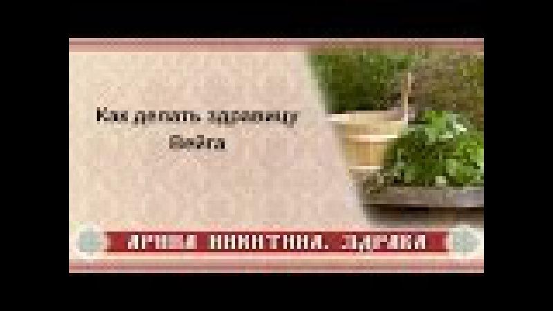 Арина Никитина. Здравица Вейга