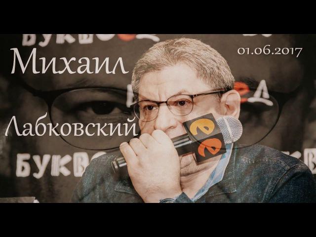 Михаил Лабковский 01.06.2017 в Буквоеде ХОЧУ И БУДУ